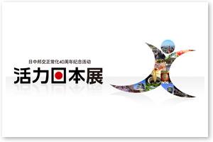 """在北京举办的""""活力日本展""""上将展示TLV的产品"""