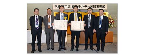 Energy Conservation Grand Prize Award Ceremony