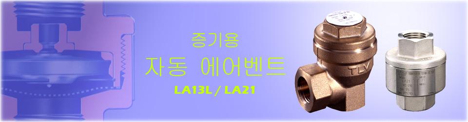 증기용 자동 에어벤트 ( LA13L / LA21 )