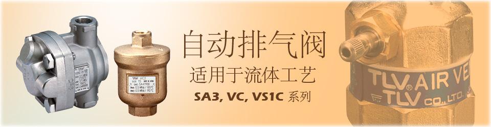 自动排气阀适用于流体工艺(SA3,VC,VS1C 系列)