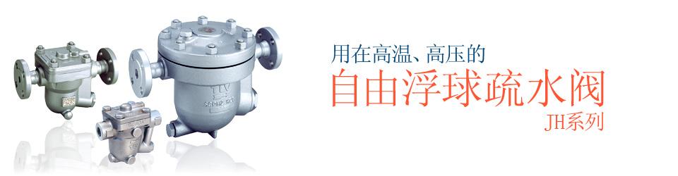 适用于高温、高压工况的自由浮球式蒸汽疏水阀