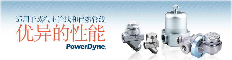 PowerDyne®系列热动力式蒸汽疏水阀