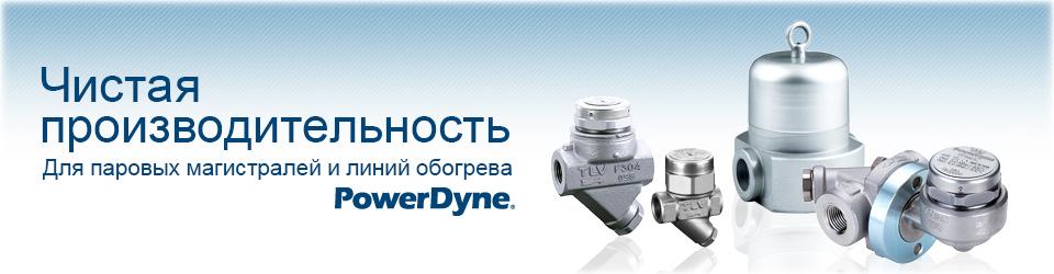 Дисковой конденсатоотводчик PowerDyne®