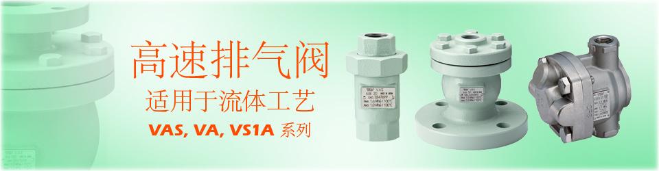 高速排气阀适用于流体工艺(VAS,VA,VS1A系列)