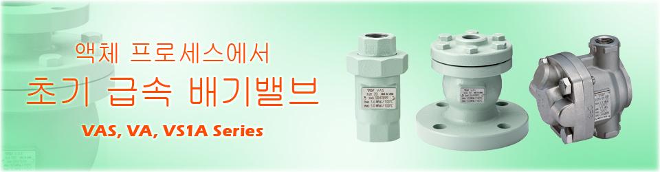 액체 프로세스에서 초기 급속 배기밸브(VAS, VA, VS1A Series)