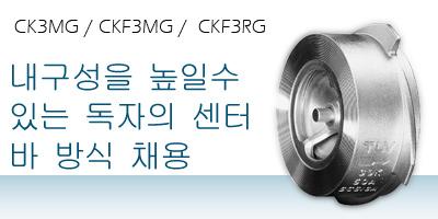 스프링-디스크방식 체크밸브