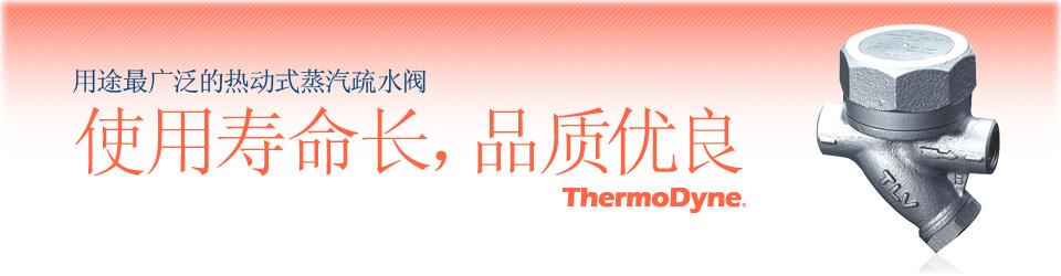 ThermoDyne®系列热动力式蒸汽疏水阀