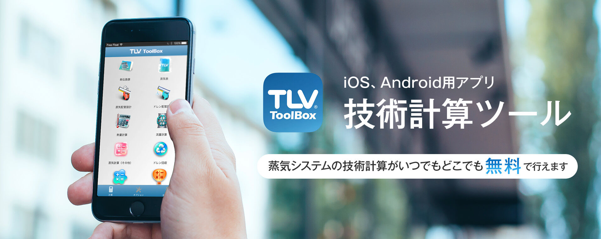 iOS Android用アプリ 技術計算ツール