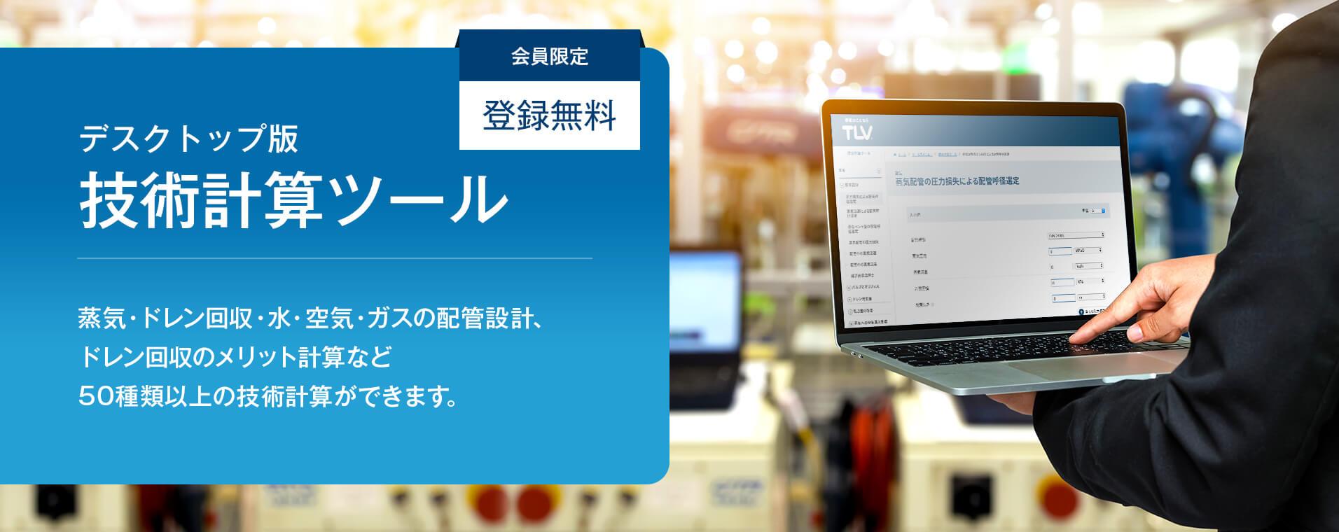 デスクトップ版 技術計算ツール