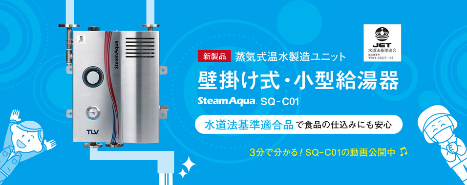 蒸気式温水製造ユニット(小型壁掛け式) SQ-C01