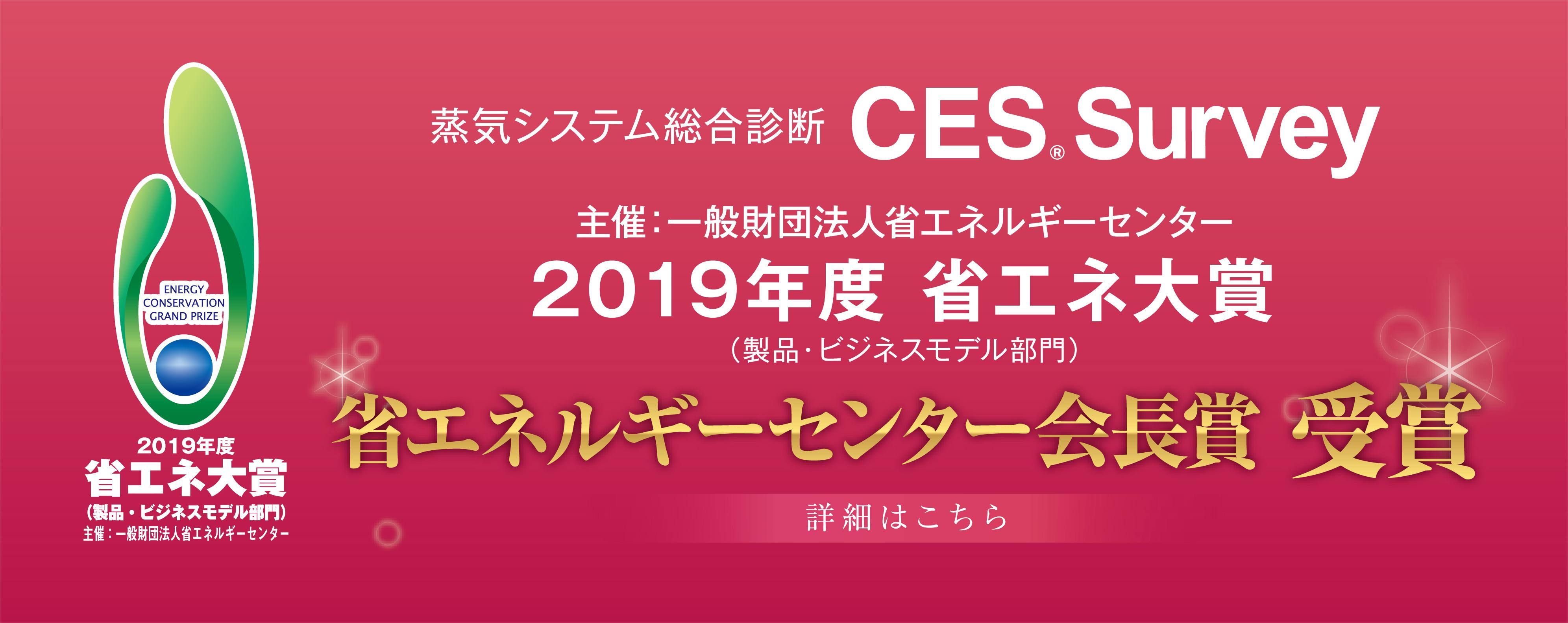 2019年度省エネ大賞受賞